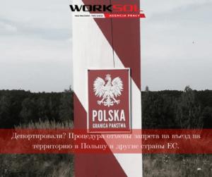 запрет на въезд в Польшу