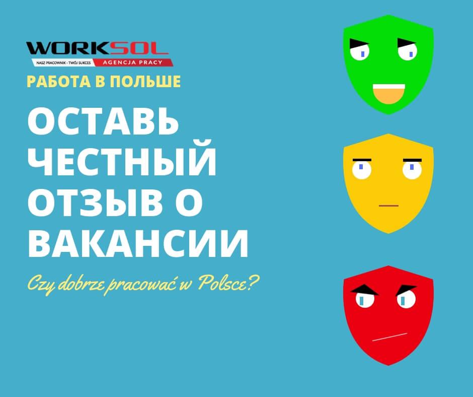 Вакансии на работу в Польше с честными отзывами.