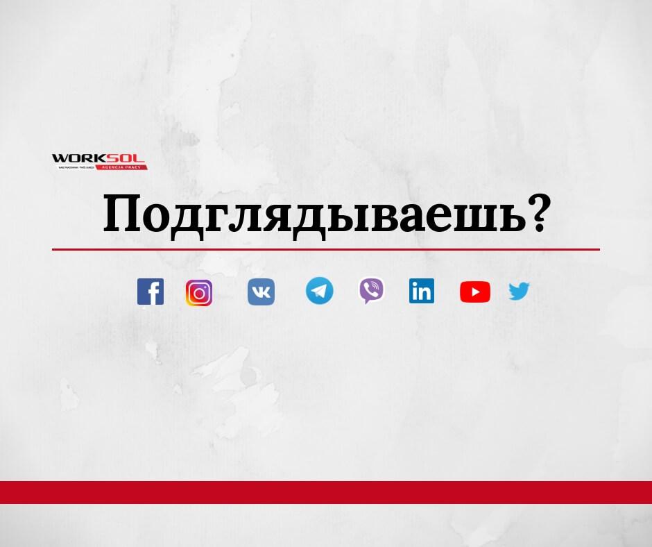 польское кадровое агентство worksol в социальных сетях
