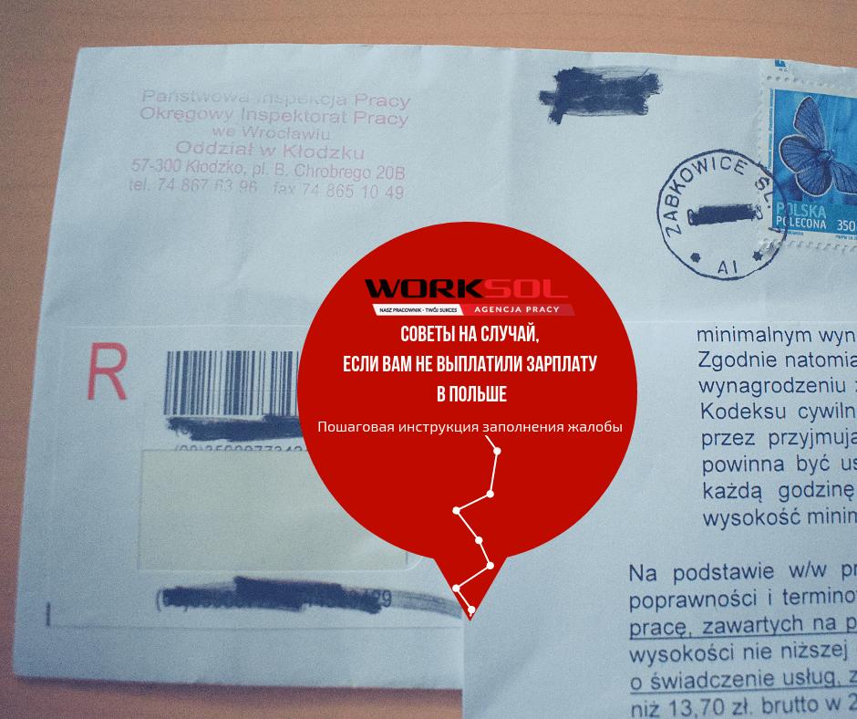 Инструкция и советы в случае, если вам не выплатили зарплату в Польше